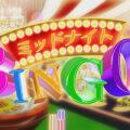競輪専門TV スピードチャンネル「ミッドナイトBINGO!」出演のお知らせ